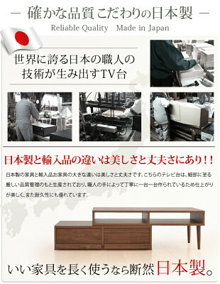 左右変換伸縮式国産完成品テレビ台