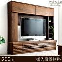【送料無料】 ハイタイプ テレビ台 200 壁面収納 木製 天然木 テレビボード 壁面 TV台