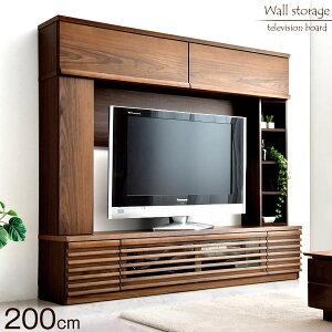 【送料無料】 ハイタイプ テレビ台 200 壁面収納 木製