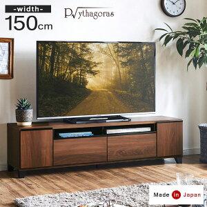 【送料無料】 完成品 国産 テレビ台 幅150 *ピタゴラ