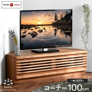 【送料無料】 国産 完成品 テレビ台 コーナー 幅100 *