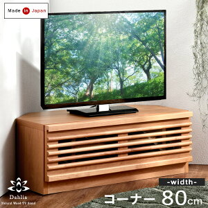 【送料無料】 国産 テレビ台 コーナー 幅80 完成品 *