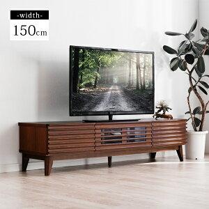 【送料無料】テレビ台 幅150cm 完成品 天然木 無垢材