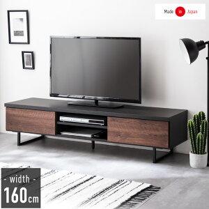 【送料無料】 日本製 テレビ台 幅160cm 完成品 木製