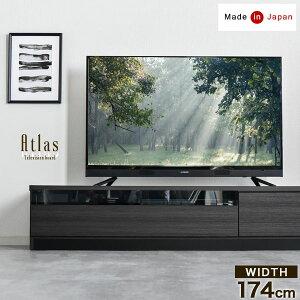 【送料無料】国産 完成品 テレビ台 幅174cm *アトラス