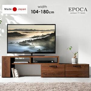【送料無料】 日本製 完成品 伸縮 テレビ台 エポカ 幅