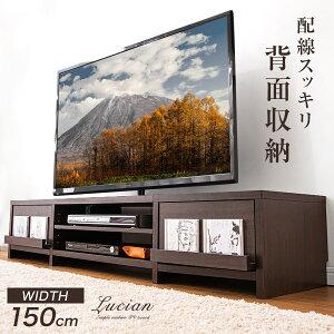 【送料無料】配線スッキリ! テレビ台 ローボード 幅15