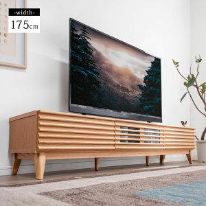 【送料無料】テレビ台 幅175cm 完成品 アッシュ 無垢