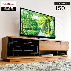 【送料無料】 日本製 完成品 テレビ台 幅150 国産 木