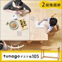 ★ポイント10倍★【■送料無料】 tunago デスク 幅1...