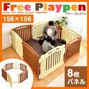 【送料無料】 ベビーサークル 8枚セット ドア付 赤ちゃん ベビーフェンス 簡単組立 プ