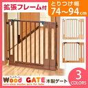 【送料無料】 オートクローズ機能付き 木製 ベビーゲート 設...