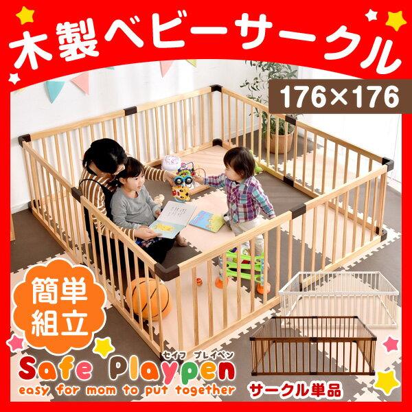 クーポンで350円OFF送料無料ベビーサークル木製8枚セットベビーサークル赤ちゃんベビーフェンスプレ