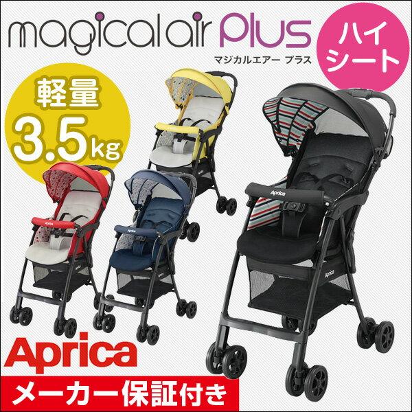 送料無料マジカルエアープラスADアップリカベビーカーB型軽量ハイシート赤ちゃんベビーMagicalA