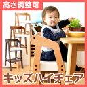 【送料無料】 ハイチェア キッズチェア 木製 チェア 高さ調...