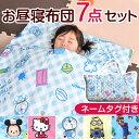 【送料無料】 公式ライセンス取得 キャラクター お昼寝布団7...