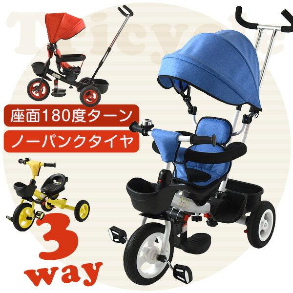 クーポンで200円OFF送料無料三輪車かじとり安全ベルト付きおしゃれ子供用乗り物乗用玩具キッズバイク