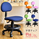 シンプルで使いやすい学習チェア【送料無料】 学習椅子 学習チ...