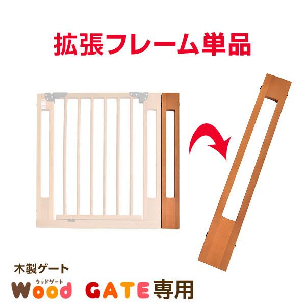 【送料無料】 木製ベビーゲートWood GATE専用 拡張フレーム 単品