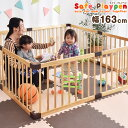 【送料無料】 ベビーサークル 木製 8枚セット ベビー サー...