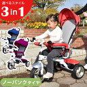 ★20時〜4H全品P10倍★【送料無料】 三輪車 かじとり ...