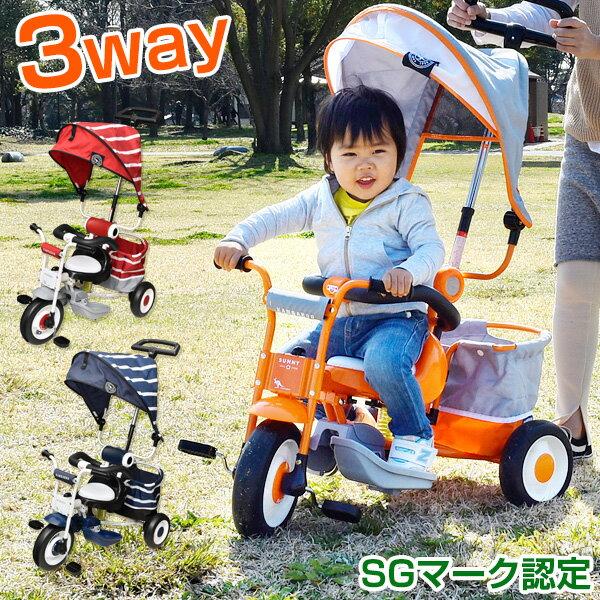 送料無料三輪車カンガルーかじとり幌付きおしゃれ子供用乗り物乗用玩具キッズバイク手押し棒サンシェード舵