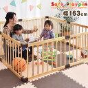 【送料無料】 木製 ベビーサークル 幅163cm 【SG基準...