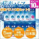 【送料無料/在庫有】 水素バス 10個セット 水素水 水素風呂 リピーターセット 入浴剤 水素 健康 美容 水素生活