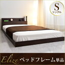 【送料無料/在庫有】 ローベッド すのこベッド シングル フレーム 宮付 すのこ ベッド すのこベット ローベット 木製 ベット 宮付き 宮棚 ロー シンプル おしゃれ ベッドフレーム シングルベッド