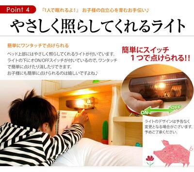 やさしく照らしてくれるライト付きなので夜も安心!2段ベッド
