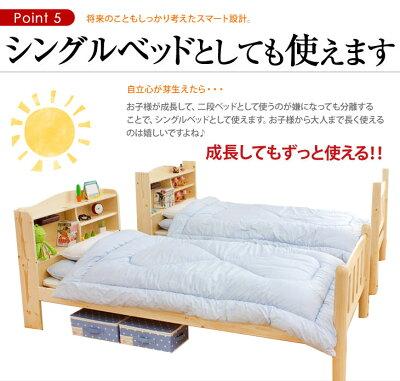 成長してもシングルベッドとしてお使い頂ける2段ベッド