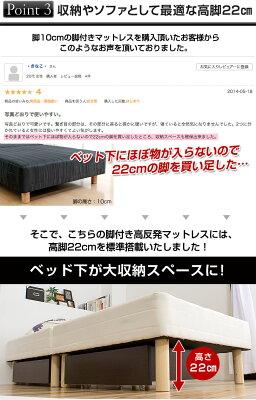 高脚22cm高反発脚付きマットレスベッド