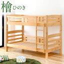 【送料無料】 日本製 高さ150cm コンパクト ひのき 2段ベッド 大川家具 ノンホルムアルデヒ