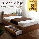 【送料無料】 収納ベッド シングル 引き出し コンセント付 フレームのみ 宮付き ベッド 収納 引き出し付き すのこベット 木製 宮棚 シンプル おしゃれ ベッドフレーム シングルベッド チェストベッ