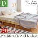 【送料無料】 高さ調節 すのこベッド 3Dメッシュ ボンネルコイル マットレス付 ダブル フレーム ベッド すのこ ローベッド 木製 ベット ベッドフレーム ダブルベッド 北欧 シンプル すのこベット