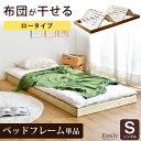 【送料無料】 布団が干せる すのこベッド シングル フレームのみ フロアベッド ベッド すの