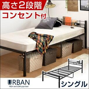 コンセント シングル シンプルベッド ベッドフレ