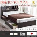 SGマーク取得の国産マットレス付き!【送料無料/在庫有】日本製 収納ベッド シングル 引き出し ライト コンセント マットレス付き ベッド 木製 シングルベッド 引出付きベッド 国産 収納付きベッド マットレス ボンネルコイル
