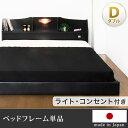 日本製ローベッド ベッド ダブル ライト フレーム ベッド ベット 木製 ベット 宮付き 宮棚 おしゃれ ベッドフレーム シングルベッド 北欧 ベッド フロアベッド