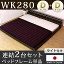 日本製ローベッド ベッド 連結ベッド 連結ファミリー ファミリーベッド ライト フレーム ベッド 木製 ベット 宮付き 宮棚 おしゃれ ベッドフレーム 北欧 フロアベッド