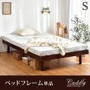 【送料無料/在庫有】シングルベッド すのこベッド 3段階高さ調節 フレームのみ すのこ シングル ベッド すのこベット ローベッド ローベット 木製 ベット ロー ハイ シンプル ベッドフレーム シングルベット 北欧 スノコベッド ベットフレーム