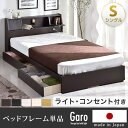 [送料無料/在庫有】 日本製 収納ベッド シングル 引き出し ライト コンセント フレー