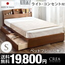 【送料無料/在庫有】 収納ベッド 日本製 シングル 引き出し コンセント付 フレームの