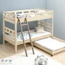 ★クーポンで500円OFF★【送料無料】 木製 2段ベッド ...