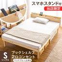 【送料無料】当店限定!多機能スマホスタンド&コンセント付き 宮 コンセント ベッド