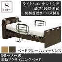 【送料無料】 電動ベッド 2モーター シングル 寝具 セット 開梱設置付き 無段階リクライニ