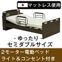 ★今夜20時〜4時間全品P10倍★【送料無料】 電動ベッド 2モーター セミダブル 開梱設置付き