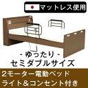 【送料無料】 電動ベッド 2モーター ライトブラウン セミダブル 開梱設置付き 無段階