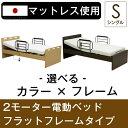 ★今夜20時〜4時間全品P10倍★【送料無料】 電動ベッド 2モーター シングル 寝具 セット 開梱