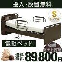 【送料無料】 電動ベッド 寝具 セット 2モーター シングル 開梱設置付き 無段階リクライニ